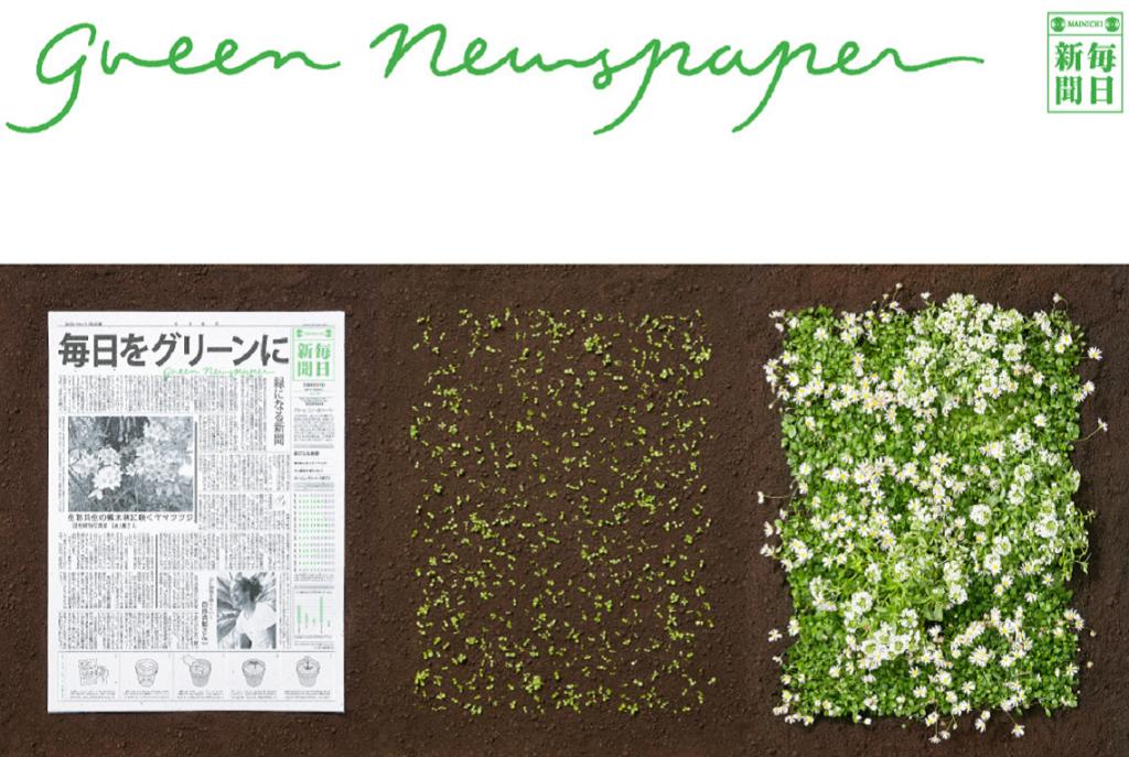 zelene novine - japan