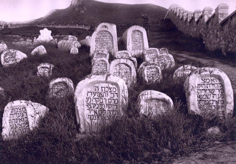 Sarajevo Jewish Cemetery